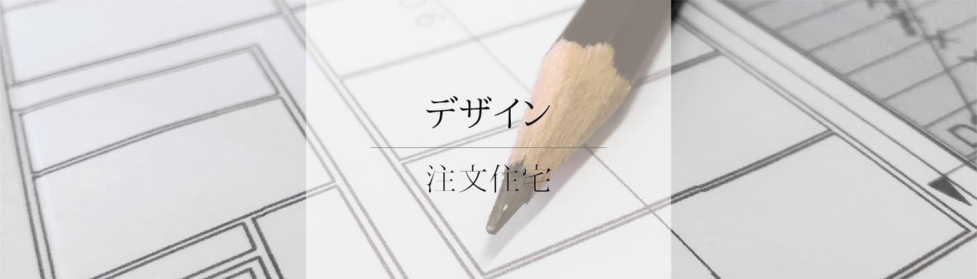フィアスホーム佐久平店のこだわり・デザイン