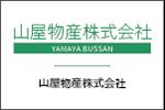 山屋物産株式会社