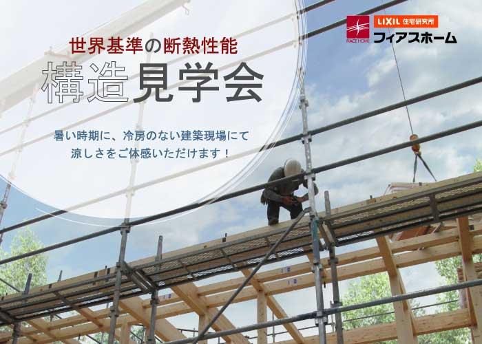 世界基準の断熱性能 【 構造見学会 】 開催!