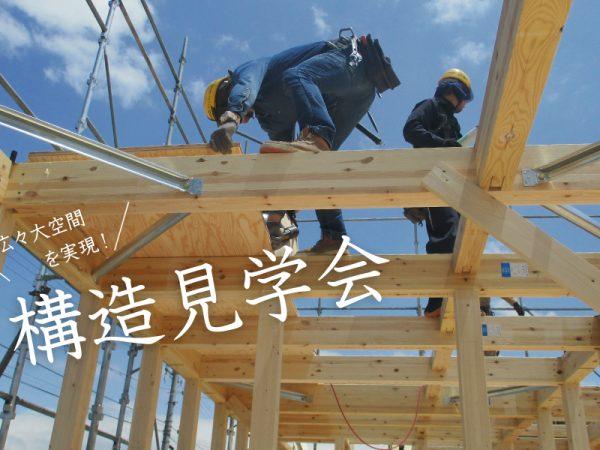 【構造見学会】 in 佐久市