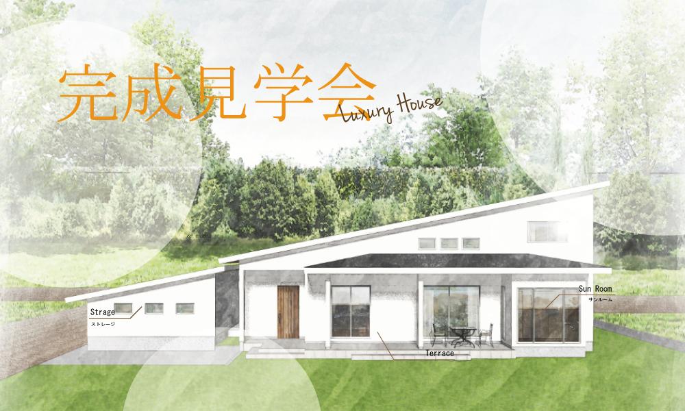 【完成見学会】 in 佐久市瀬戸