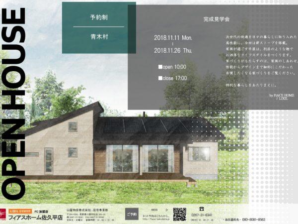 【完成見学会】 in 青木村