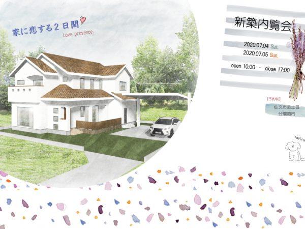 【完成見学会】 in 佐久市長土呂